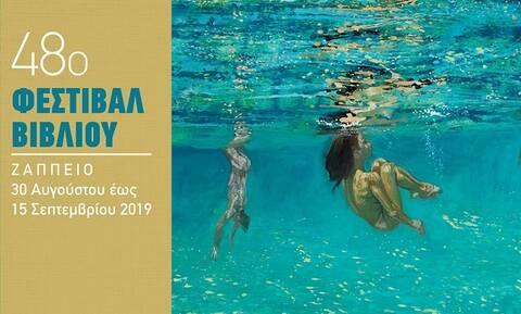 Φεστιβάλ Βιβλίου στο Ζάππειο: Από 30 Αυγούστου έως 15 Σεπτεμβρίου