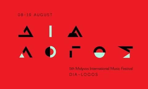 DEMO ΑΒΕΕ: Για 5η συνεχή χρονιά χορηγός στο Διεθνές Φεστιβάλ Μουσικής Μολύβου