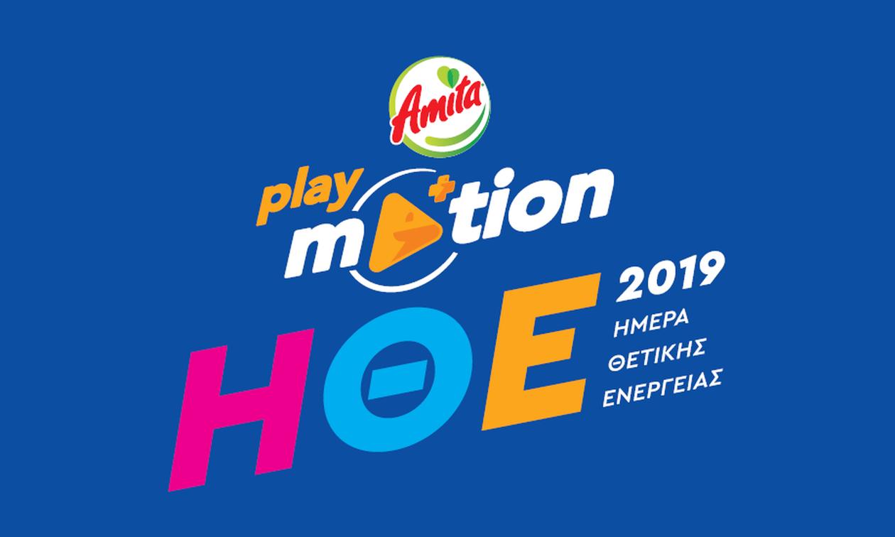 To Playmotion by Amita Motion παρουσιάζει την Ημέρα Θετικής Ενέργειας 2019...