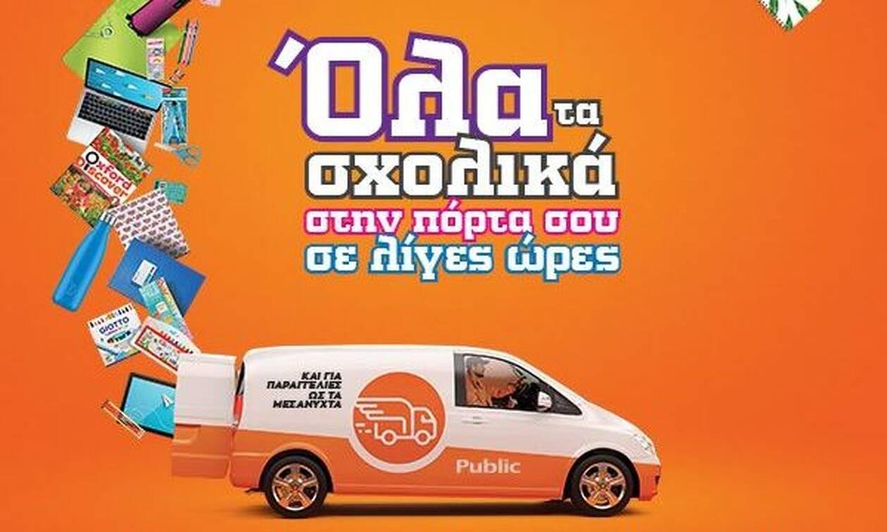 Παρέλαβε τα σχολικά σου σε λιγότερο από 24 ώρες εντός Αττικής από το Public.gr!