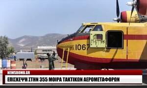Οι «μαχητές της φωτιάς»: Το Newsbomb.gr στην 355 Μοίρα Τακτικών Αερομεταφορών