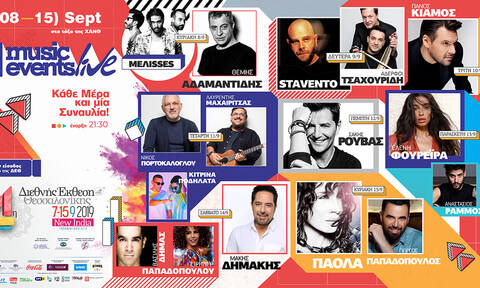 ΔΕΘ 2019 - Helexpo: Οχτώ μέρες συναυλίες με τα μεγαλύτερα ονόματα της ελληνικής μουσικής σκηνής
