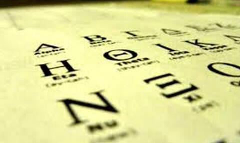Η διάσημη ελληνική λέξη που κανείς δεν ξέρει τι σημαίνει!
