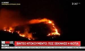 Βίντεο- ντοκουμέντο: Πώς ξεκίνησε η φωτιά στη Νέα Μάκρη