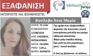 Συναγερμός: Εξαφανίστηκε η 23χρονη Άννα Μαρία Βασίλεβα