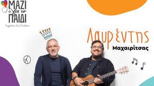 «Μαζί για το Παιδί»: Ανακοίνωση για τη συναυλία στο Ηρώδειο