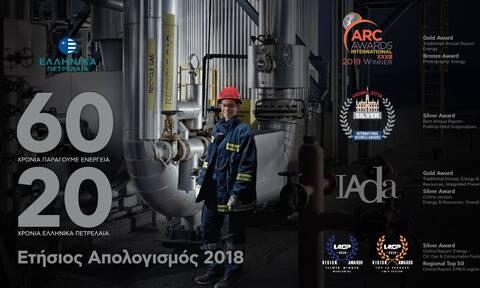 ΕΛΠΕ: Διακρίσεις για τον Ετήσιο Απολογισμό 2018