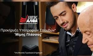 Το ΙΕΚ ΑΛΦΑ προκηρύσσει δύο υποτροφίες «Μίμης Πλέσσας» για πρώτη φορά στην Ελλάδα