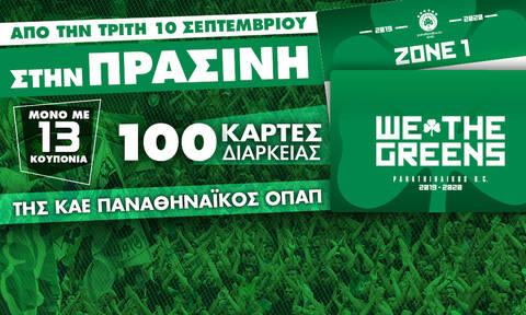 Μεγάλος διαγωνισμός για 100 κάρτες διαρκείας του Παναθηναϊκού ΟΠΑΠ, από την εφημερίδα «Πράσινη»