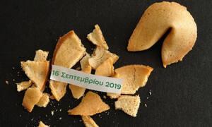 Fortune Cookie: Η «προφητεία» σου για σήμερα 16/09