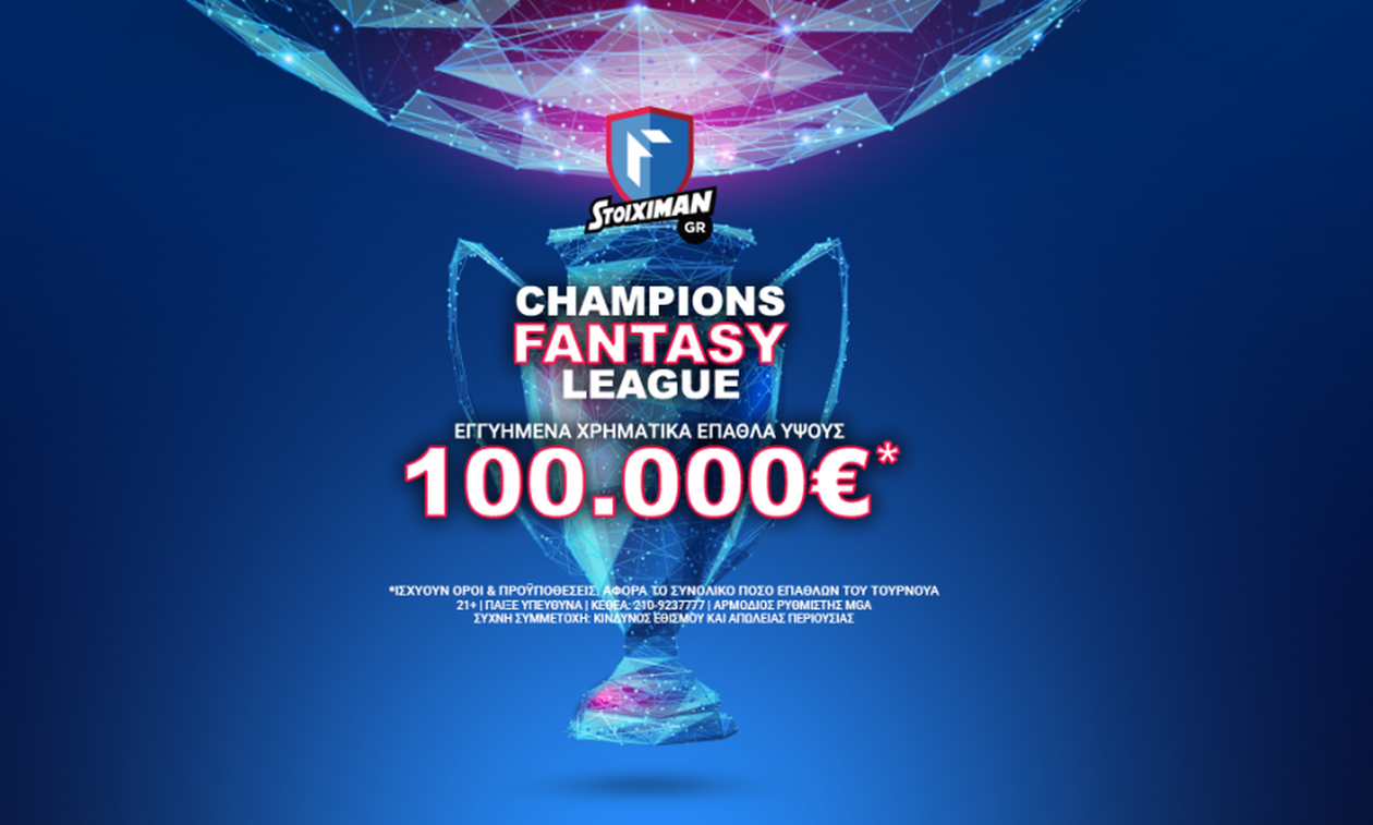 Champions Fantasy League με 100.000 € εγγυημένα* στο Stoiximan.gr!