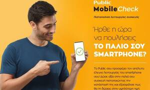 Public Mobile Check: Η νέα υπηρεσία πιστοποίησης δίνει αξία στο παλιό σου smartphone!