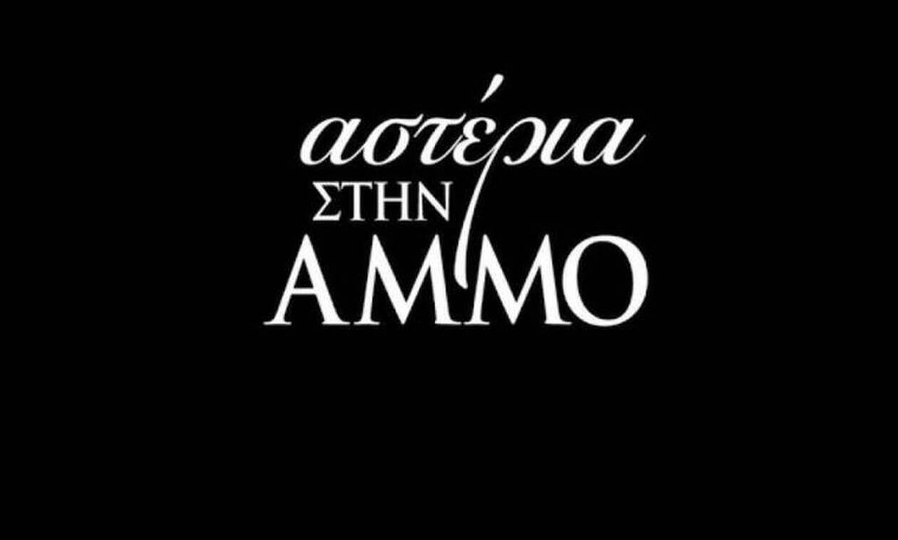 ASTERIA-STIN-AMMO.jpg