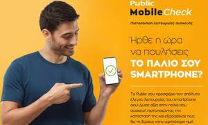 Public Mobile Check: Η νέα, εξειδικευμένη υπηρεσία πιστοποίησης δίνει αξία στο παλιό σου smartphone
