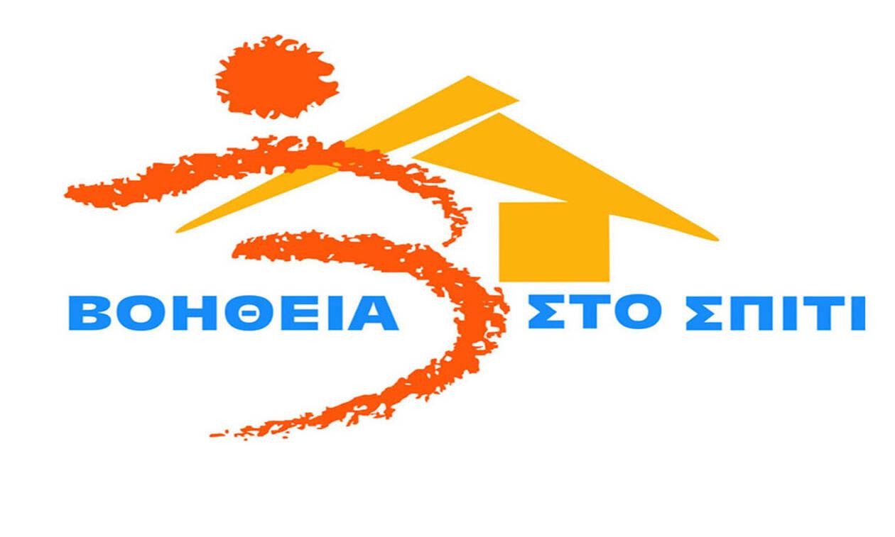 ΑΣΕΠ - Βοήθεια στο Σπίτι: Έρχεται προκήρυξη για 2.900 μόνιμες θέσεις εργασίας
