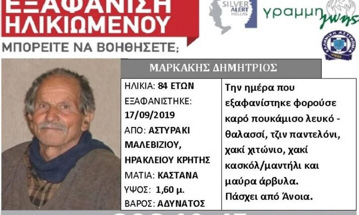 Ηράκλειο: Silver Alert για 84χρονο που εξαφανίστηκε από το χωριό Αστυράκι