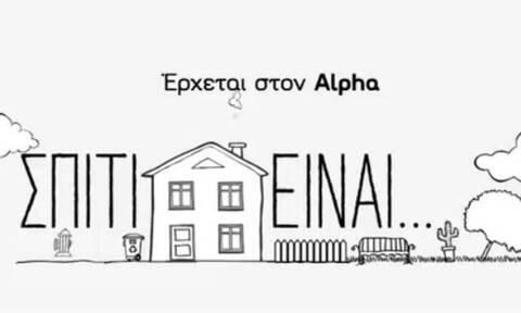 Σπίτι είναι: Όλα όσα πρέπει να γνωρίζετε για τη νέα κωμωδία του ALPHA (photos)