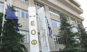 ΕΟΦ: Συνεχίζονται οι ανακλήσεις γενοσήμων του ZANTAC