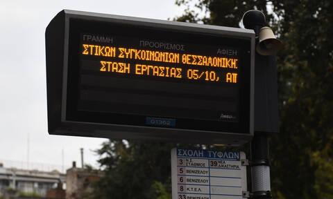 Χωρίς λεωφορεία την Τετάρτη (2/10) η Θεσσαλονίκη