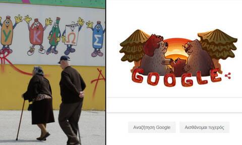 Ημέρατουπαππούκαι της γιαγιάς: Η Google τιμά με Doodle την Παγκόσμια Ημέρα Ηλικιωμένων