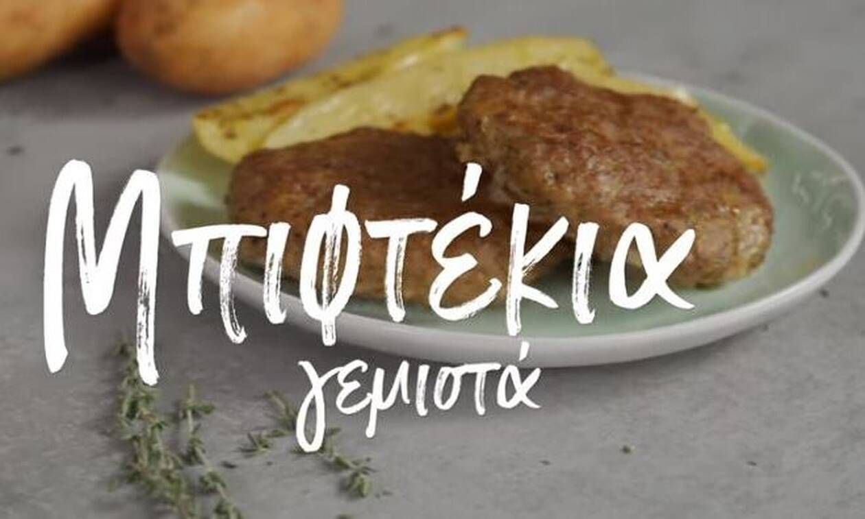 Video of the week: Μπιφτέκια γεμιστά