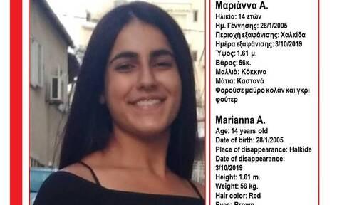 Συναγερμός στη Χαλκίδα - Εξαφανίστηκε η 14χρονη Μαριάννα