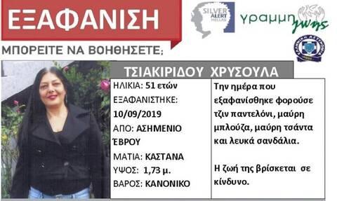 Συναγερμός στον Έβρο: Εξαφανίστηκε 51χρονη