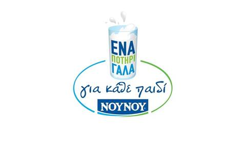 FrieslandCampina: 2.000.000 ποτήρια γάλα από το «ΝΟΥΝΟΥ - Ένα Ποτήρι Γάλα για κάθε Παιδί!»