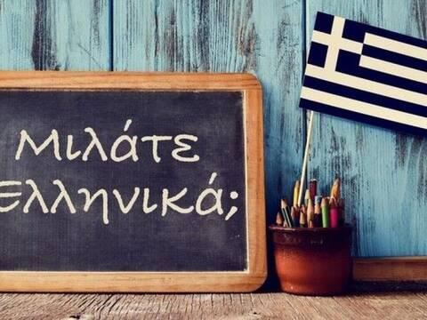 Δεν θα μιλάμε ελληνικά σε 100 χρόνια! Δείτε ποια γλώσσα θα επικρατήσει