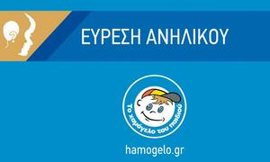 Θεσσαλονίκη: Αίσιο τέλος στην περιπέτεια του 15χρονου Συμεών