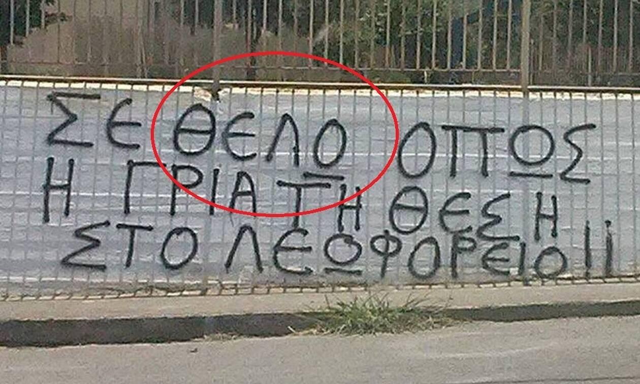Δεν είναι πλάκα: Αυτές οι πινακίδες υπάρχουν στην Ελλάδα!