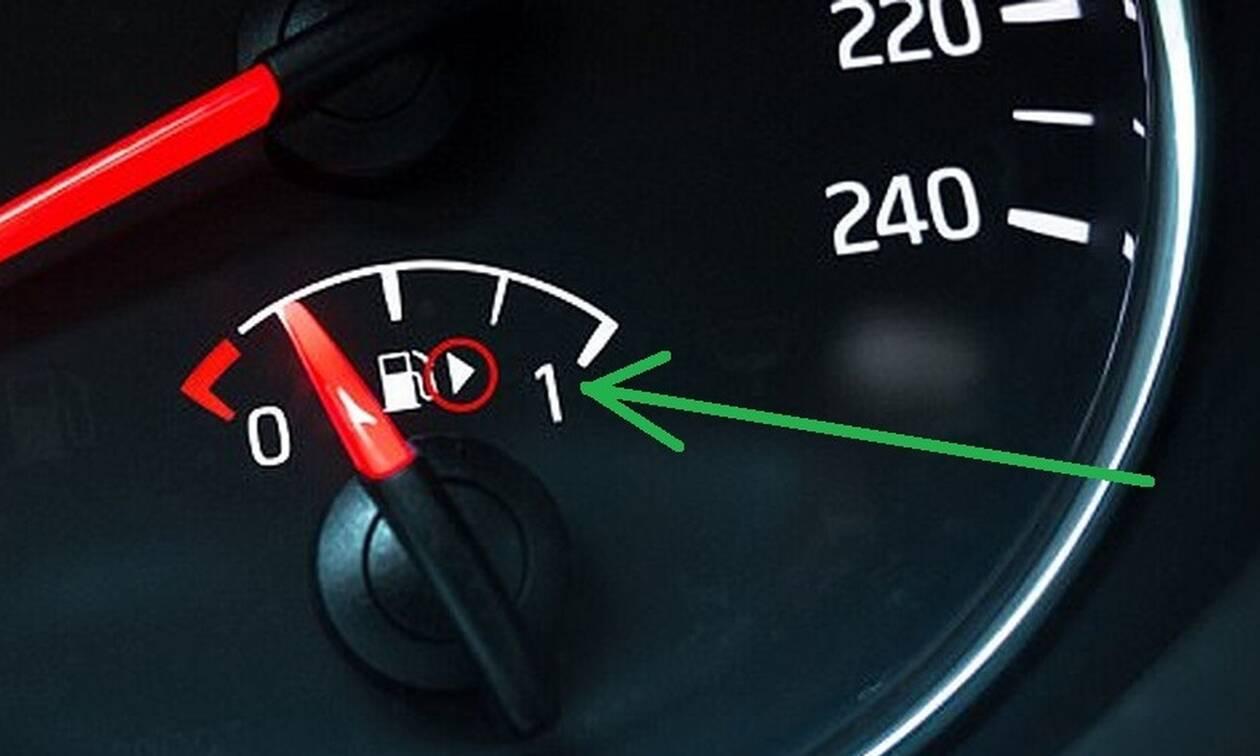 Δες τι σημαίνει αυτό το βελάκι δίπλα στο κοντέρ της βενζίνης