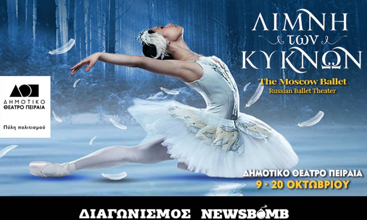 Διαγωνισμός Newsbomb.gr: Κερδίστε προσκλήσεις για τη «Λίμνη των Κύκνων» στο Δημοτικό Θέατρο Πειραιά
