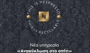 Nespresso: Ανακύκλωση και Επέκταση Δικτύου