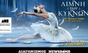Διαγωνισμός Newsbomb.gr: Οι νικητές που κερδίζουν προσκλήσεις για τη «Λίμνη των Κύκνων»