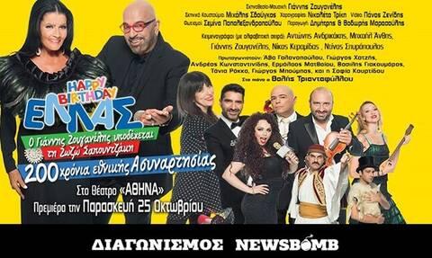 Διαγωνισμός Newsbomb.gr: Κερδίστε διπλές προσκλήσεις για την παράσταση «Happy Birthday ΕΛΛΑΣ»