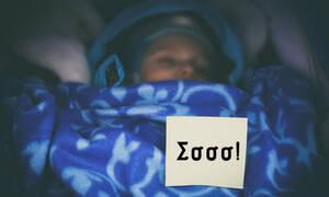 Εσείς γνωρίζετε γιατί το «Σσσ!» κάνει τόσο χαρούμενα τα μωρά;