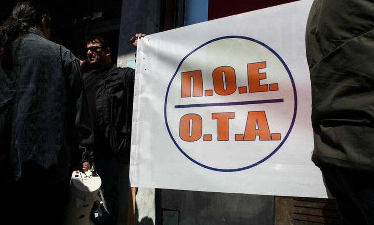 ΠΟΕ-ΟΤΑ: Μπαράζ κινητοποιήσεων και απεργιών την ερχόμενη εβδομάδα