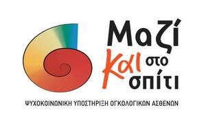 Η ΒΙΑΝΕΞ στηρίζει το πρόγραμμα «Μαζί και στο Σπίτι» του Συλλόγου Κ.Ε.Φ.Ι. για ογκολογικούς ασθενείς