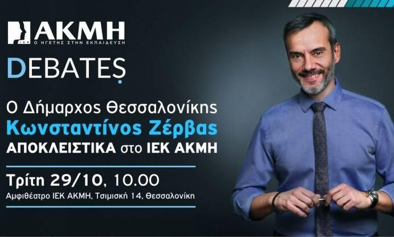 Στο ΙΕΚ ΑΚΜΗ ο Δήμαρχος Θεσσαλονίκης Κωνσταντίνος Ζέρβας για το πρώτο Debate της χρονιάς