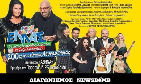 Διαγωνισμός Newsbomb.gr: Οι νικητές που κερδίζουν προσκλήσεις για την παράσταση Happy Birthday ΕΛΛΑΣ