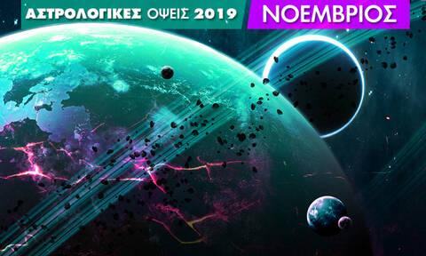 Οι κατάλληλες και ακατάλληλες ημερομηνίες για τον Νοέμβριο