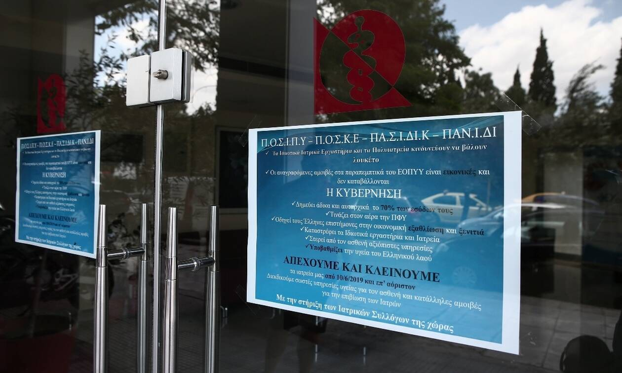 Ξανακλείνουν διαγνωστικά κέντρα και εργαστήρια – Προειδοποιητική απεργία εντός Νοεμβρίου