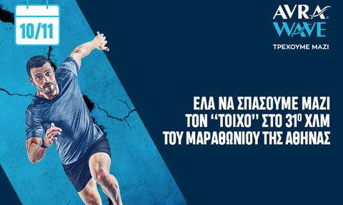 Το κύμα υποστήριξης του νερού ΑΥΡΑ αγκαλιάζει τους αθλητές του 37ου Αυθεντικού Μαραθωνίου Αθήνας