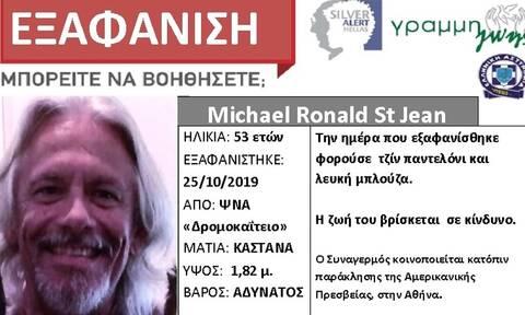 Συναγερμός στην Αθήνα: Εξαφανίστηκε 53χρονος από το «Δρομοκαΐτειο»