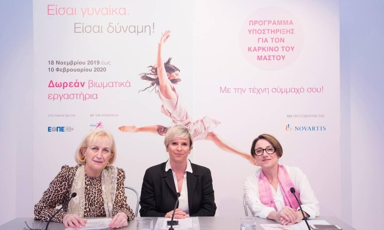 Δωρεάν βιωματικά εργαστήρια για γυναίκες που έχουν βιώσει καρκίνο του μαστού