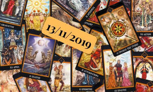 Δες τι προβλέπουν τα Ταρώ για σένα, σήμερα 13/11!