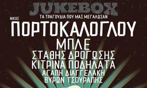 Jukebox: Τα τραγούδια που μας μεγάλωσαν στο Γυάλινο Μουσικό Θέατρο - Από 7/12 & κάθε Σάββατο