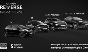 Η Citroën παρουσιάζει την Reverse Black Friday