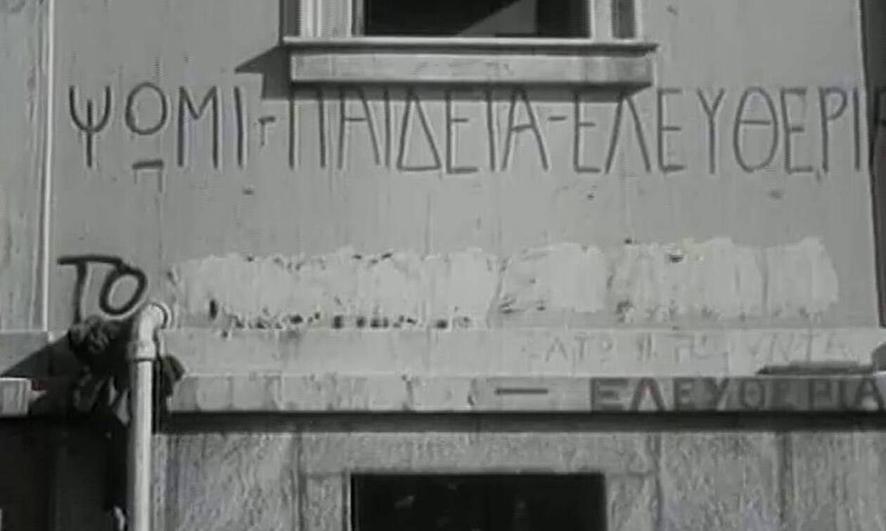 17 Νοέμβρη 1973: Τι συνέβη 46 χρόνια πριν...